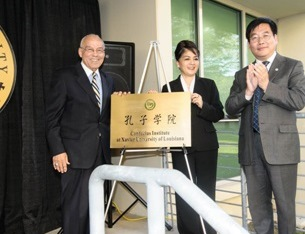 The unveiling of the Confucius Institute plaque by Consul General Xu Erwen (center), Xavier president Norman C. Francis (left), and Hebei University vice president Dr. Wang Fengming (right).